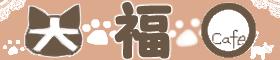 大福丸カフェロゴ