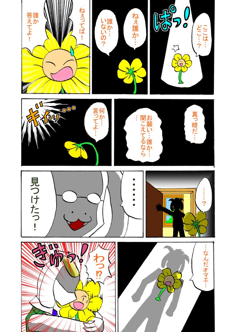 考察漫画1