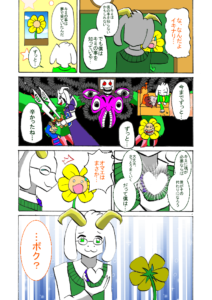 考察漫画2