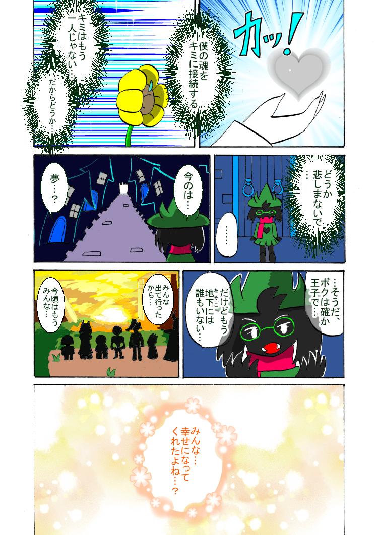 考察漫画3