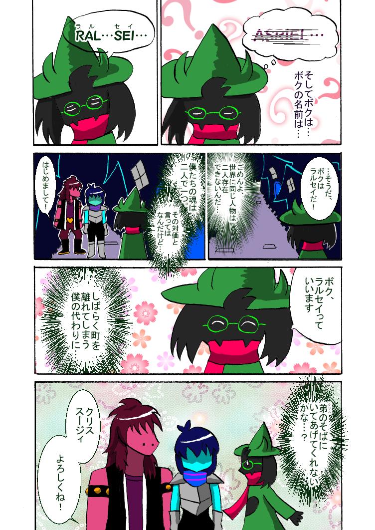 考察漫画4